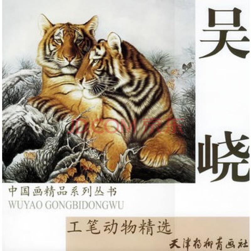 《吴峣工笔动物精选》 吴峣 绘,天津杨柳青画社