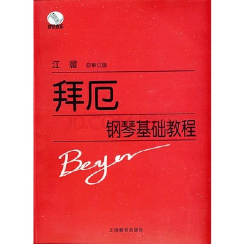 拜厄钢琴基础教程图片-京东图片