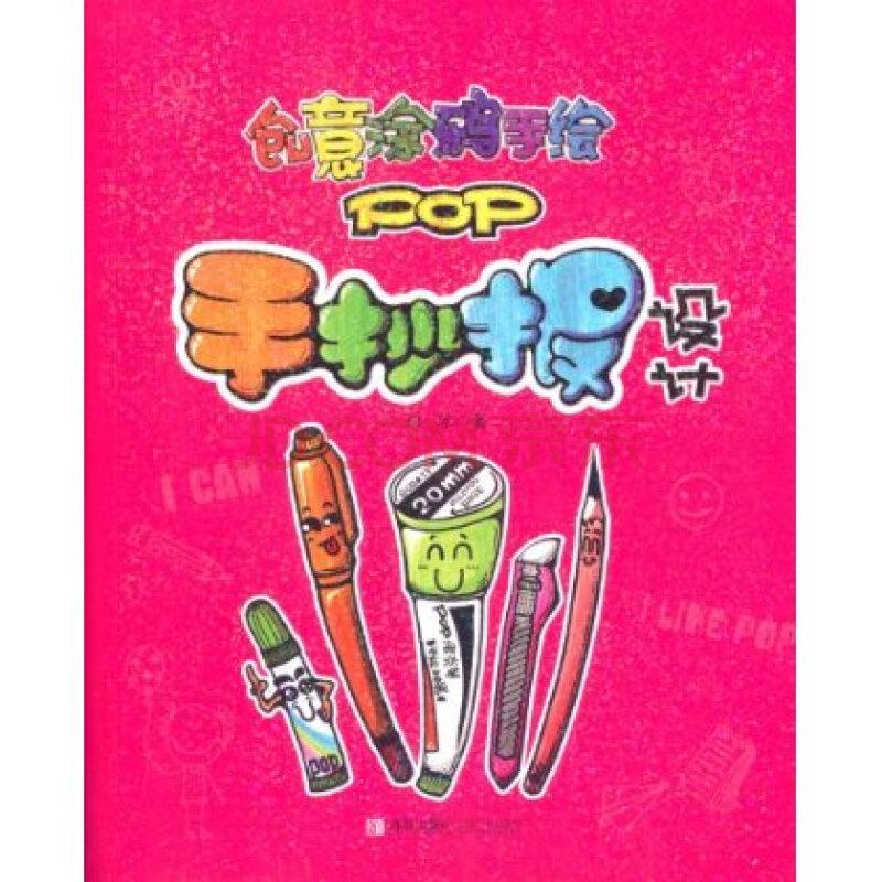 创意涂鸦手绘pop:手抄报设计 (徐冰 青岛出版社)