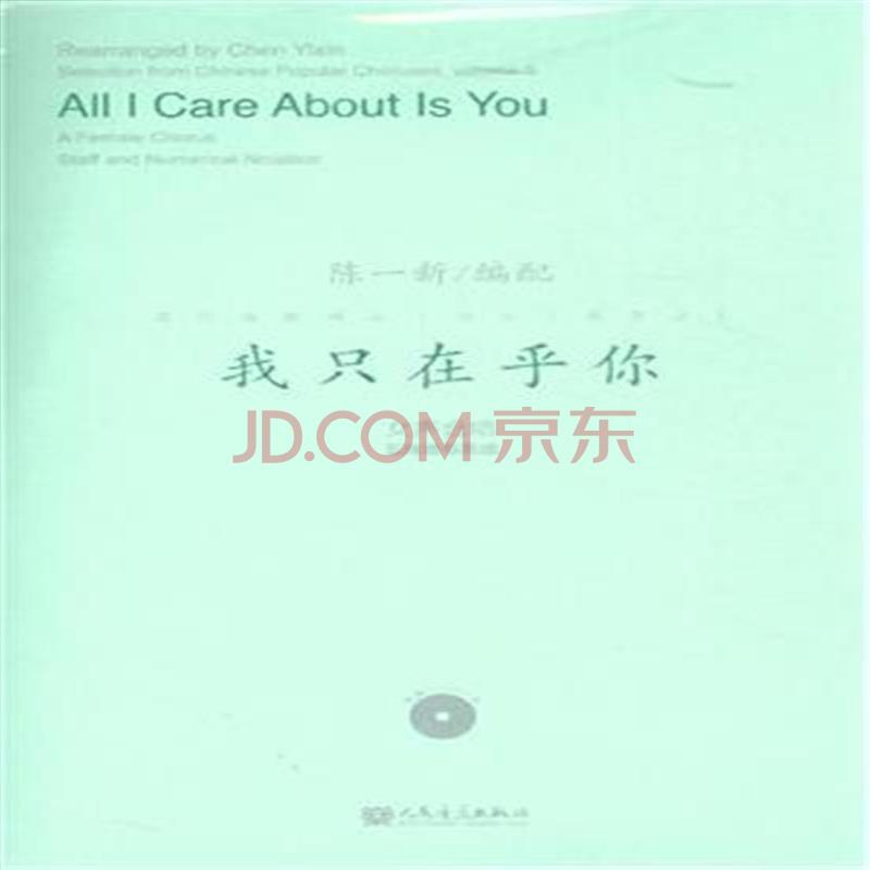 我只在乎你-女声合唱-五线谱与简谱-(附dvd1张)