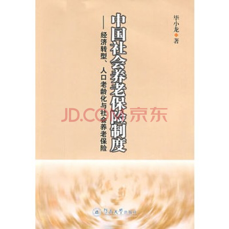 中国社会养老保险制度图片 京东