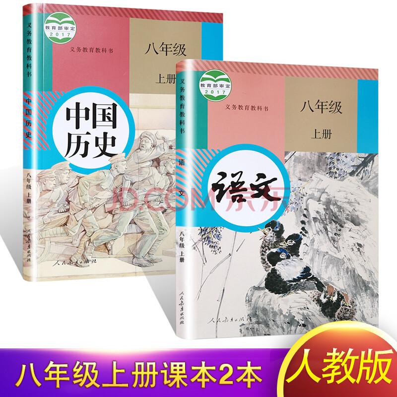 八年级上册语文书新版