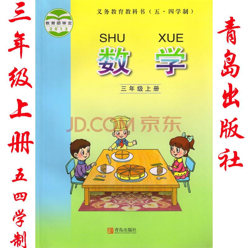 2018年适用青岛版3三年级上册数学课书教材教科书五四制54制青岛出版
