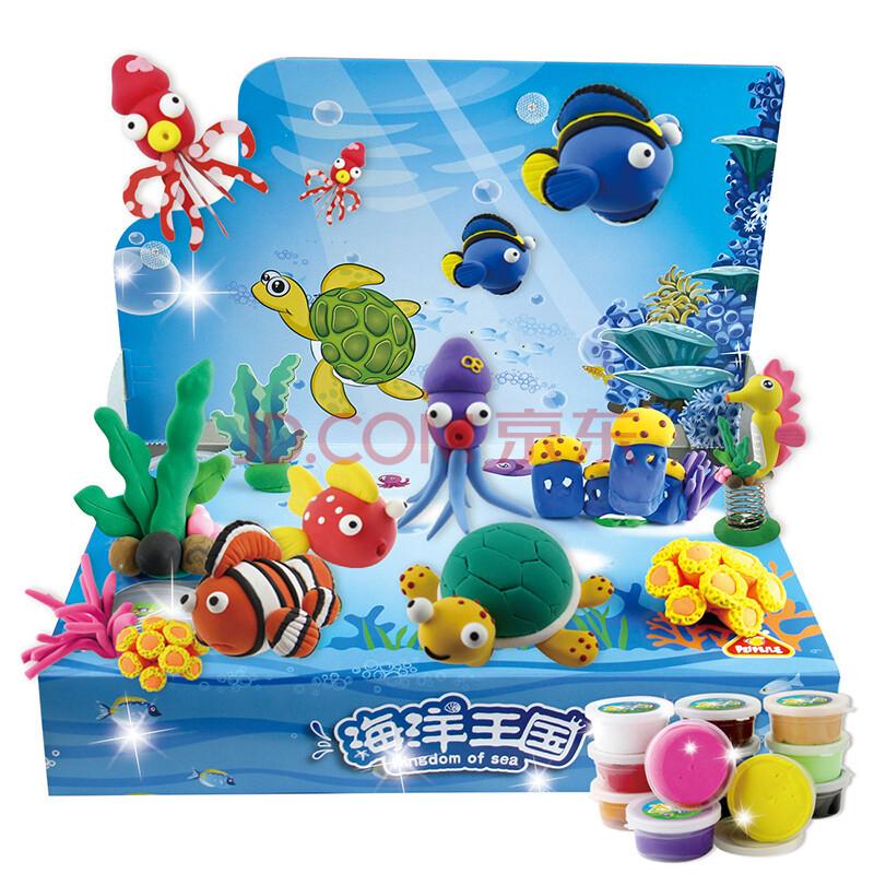培培乐正品3d太空泥 超轻粘土模具套装彩泥橡皮泥 儿童益智玩具 海洋