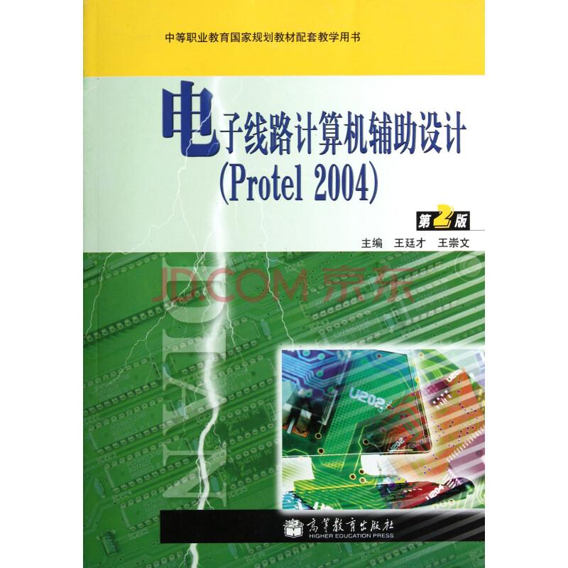 电子线路计算机辅助设计(protel2004)(第2版) 9787040342277 高等教育