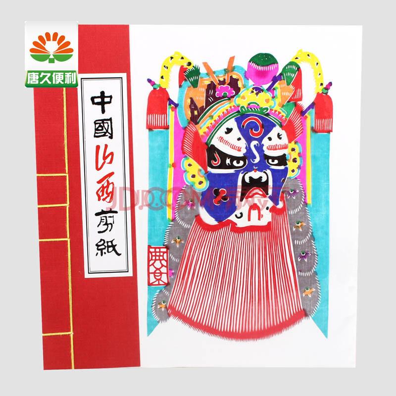 广灵剪纸 工艺品 中线装 彩色京剧脸谱