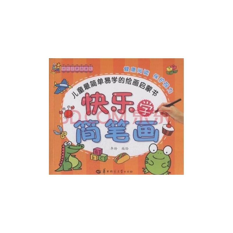 快乐学简笔画-儿童最简单学的绘画启蒙书