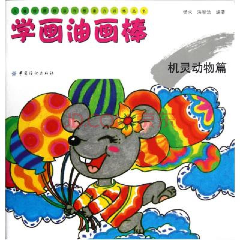 学画油画棒机灵动物篇/儿童绘画技法与想象力训练丛书