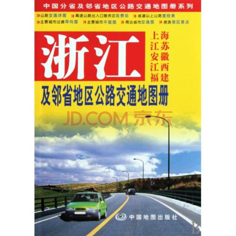 浙江及邻省地区公路交通地图册(上海