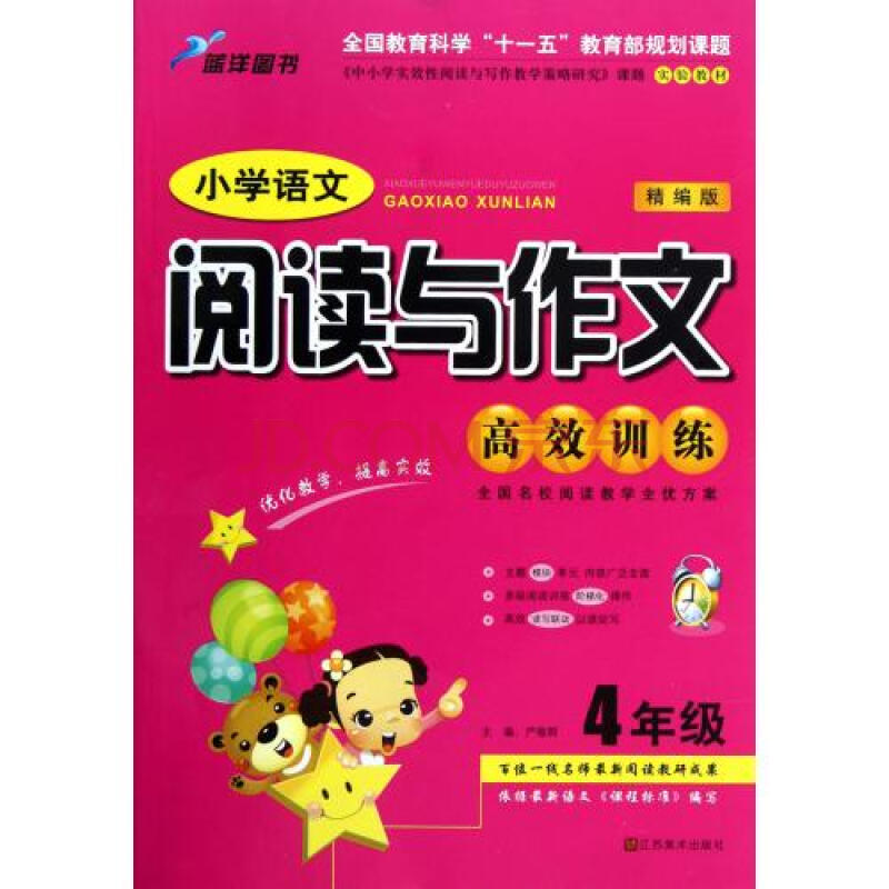 小学语文阅读与作文高效训练4年级精编版图