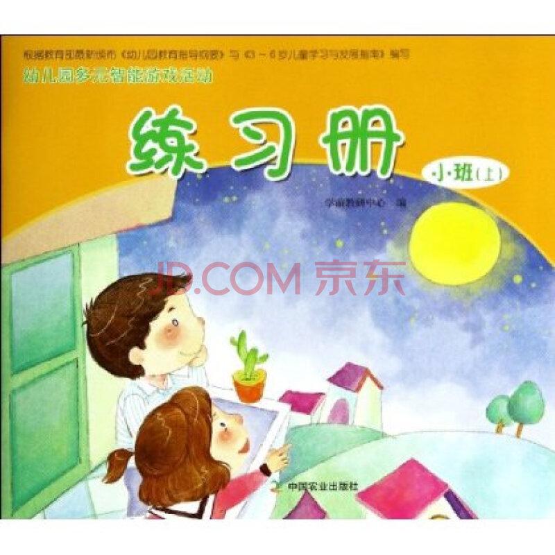 练习册(小班上)/幼儿园多元智能游戏活动