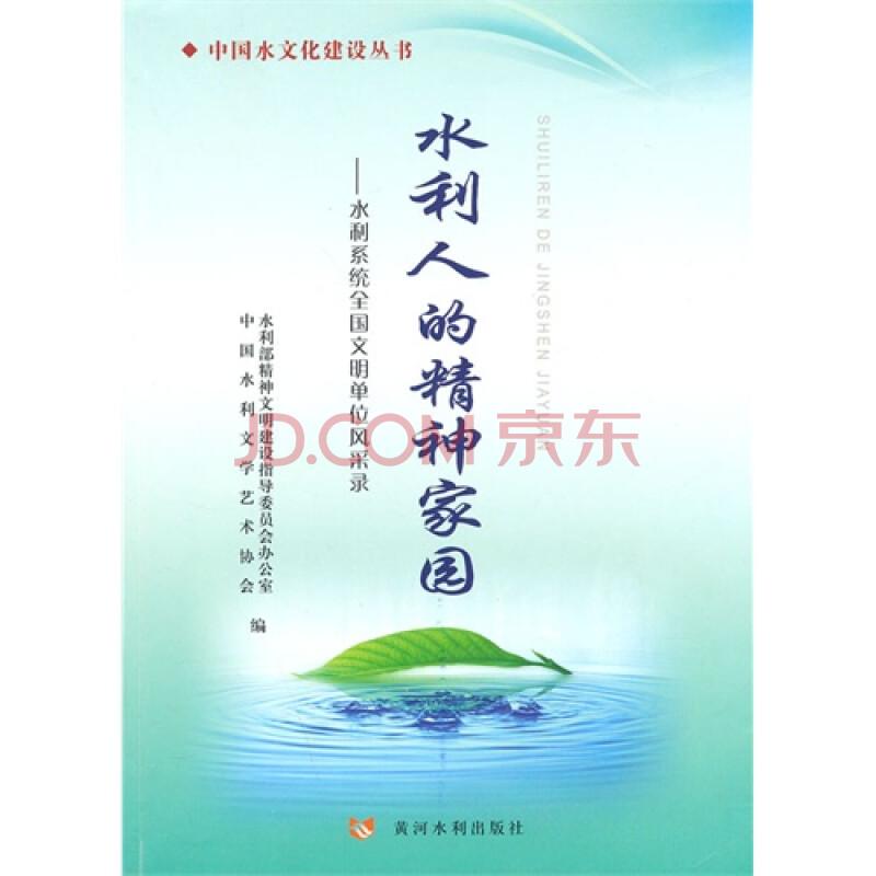 水利人的精神家园:水利系统全国文明单位风采录 王经国978755090