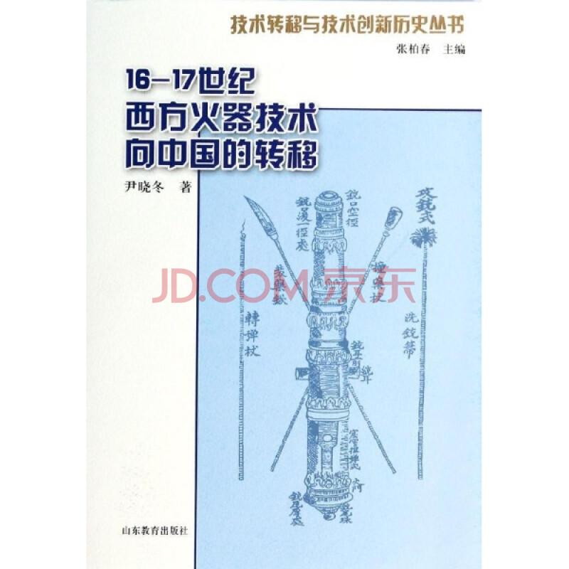 16-17世纪西方火器技术向中国的转移\/尹晓冬图