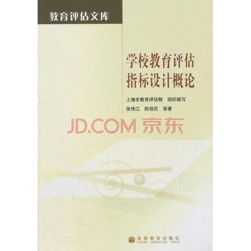 学校教育评估指标设计概论 张伟江陈效民等 教育
