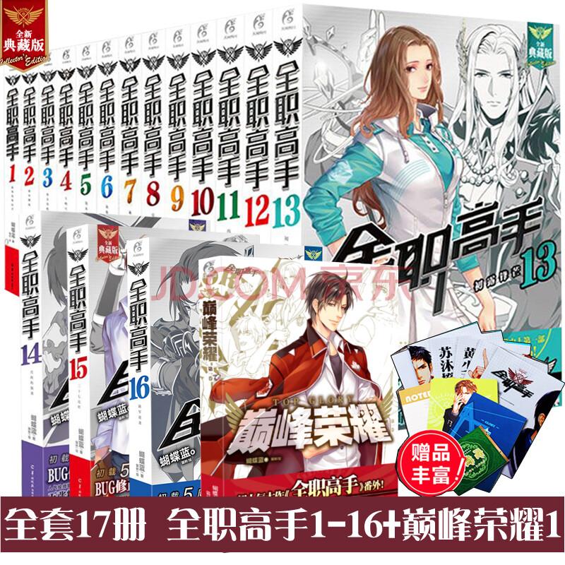预售全套17册 全职高手1-16册 巅峰荣耀第1卷 蝴蝶蓝 畅销轻小说 天闻
