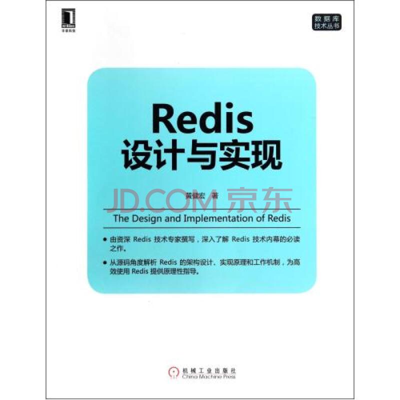 redis设计与实现/数据库技术丛书 黄健宏 正版计算机书籍