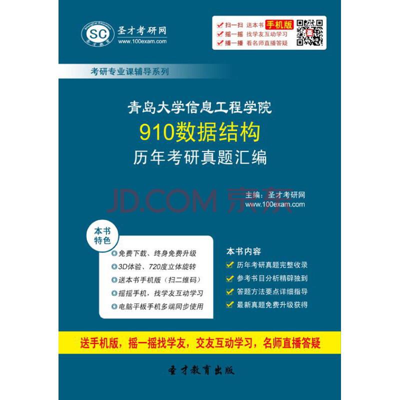 青岛大学信息工程学院910数据结构历年考研真题汇编