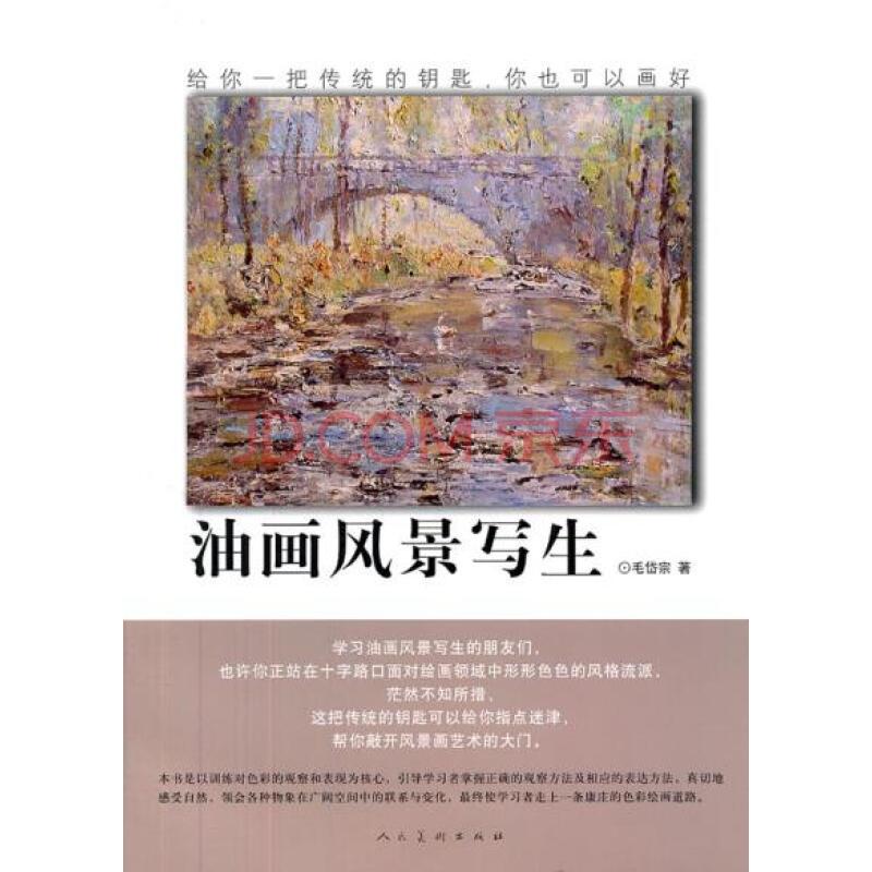 正版 油画风景写生 毛岱宗 艺术 绘画 油画 书籍