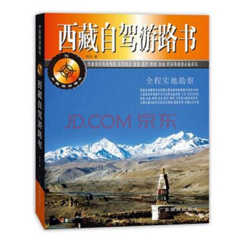 西藏自驾游路书 旅游地图 国内自助旅游指南 旅游西藏 旅游西藏自驾游