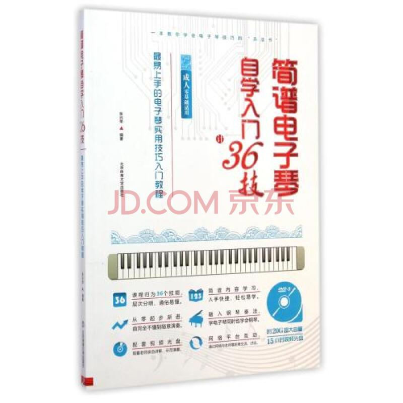简谱电子琴自学入门36技(附光盘成人零基础适用最易上手的电子琴实用
