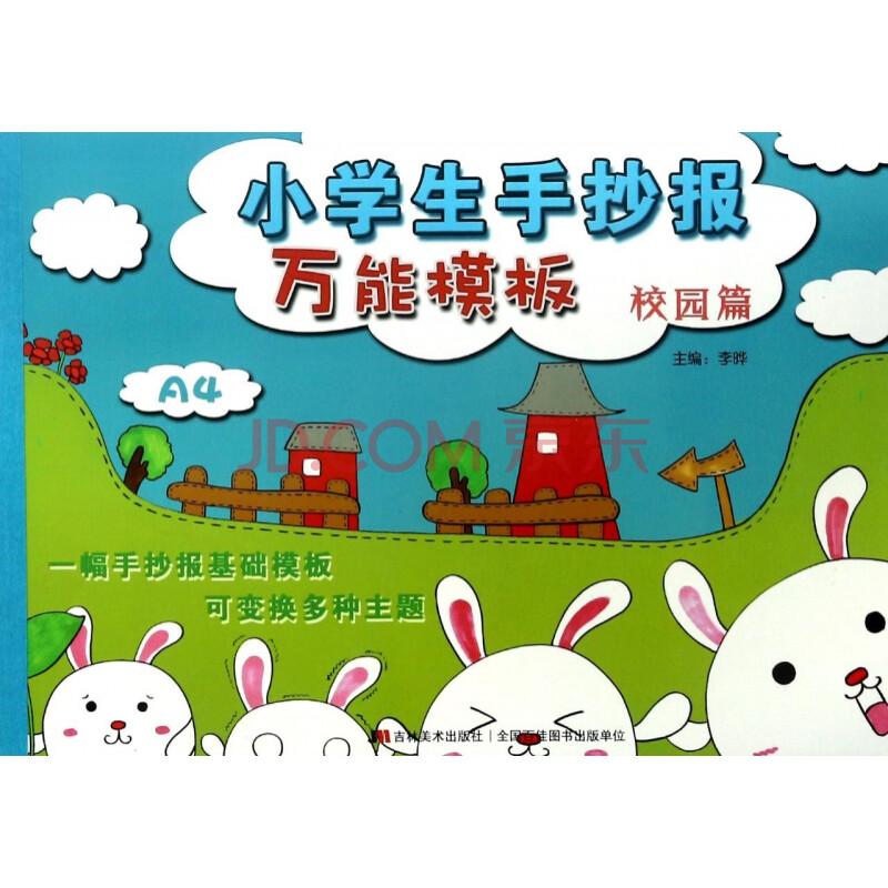 童书 儿童文学 小学生手抄报万能模板(校园篇)