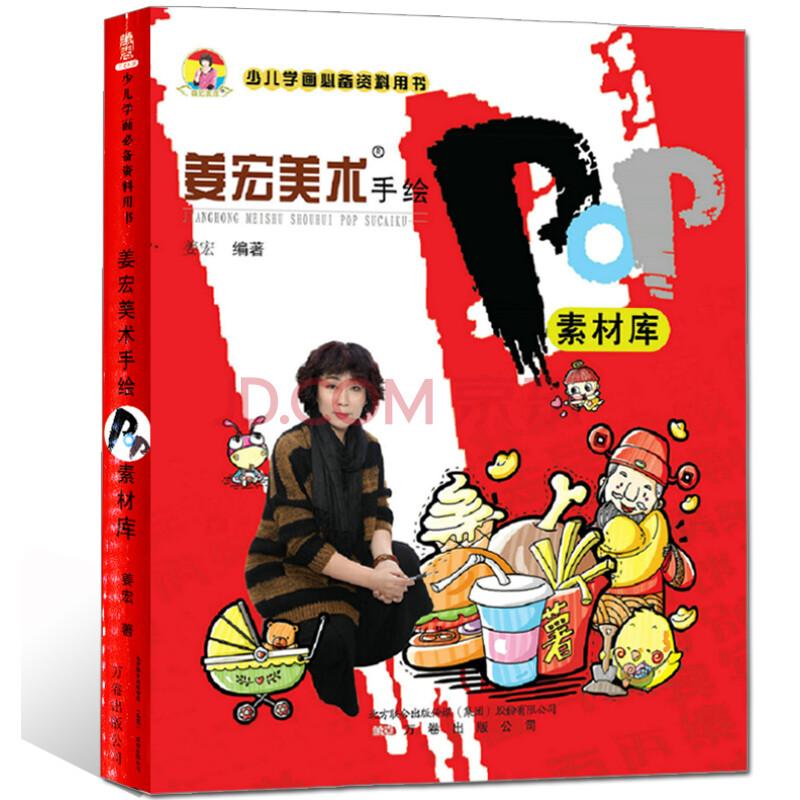姜宏美术手绘pop素材库 少儿学画资料用书 姜宏美术教育教材 美术手绘