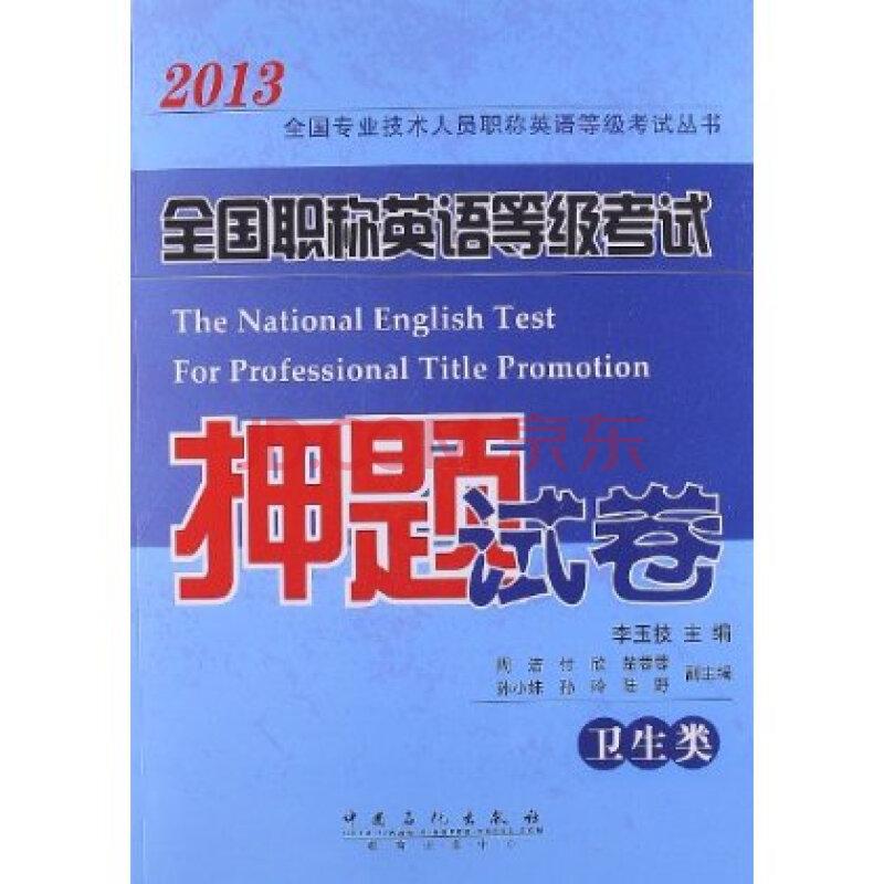 2013职称英语押题_2013最新版职称英语深度押题试卷与真题含解