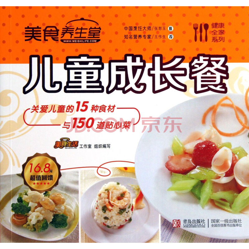 图片养生堂(商城成长餐)/a图片美食系列儿童-京河南美食节全家图片
