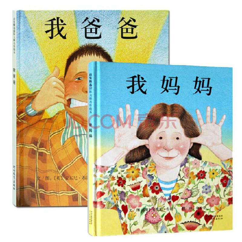 幼儿经典绘本书籍