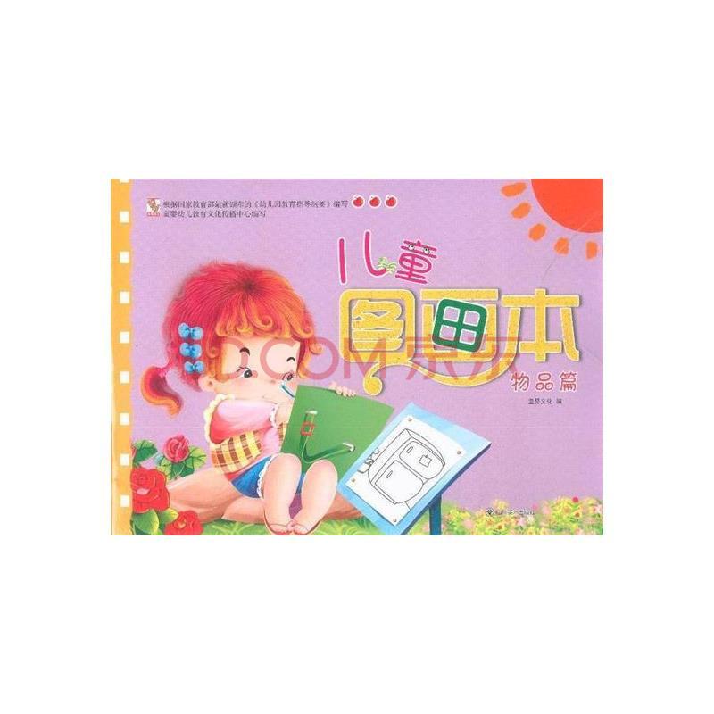 物品篇-儿童图画本