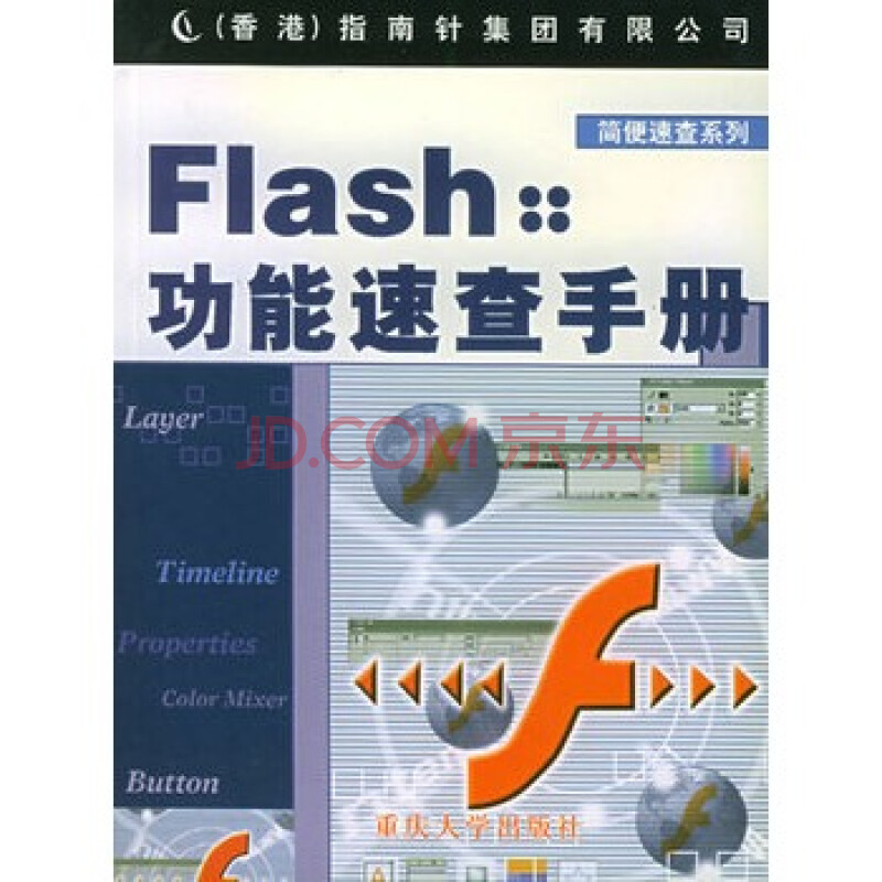 FLASH功能速查手册--简便速查系列图片-京东