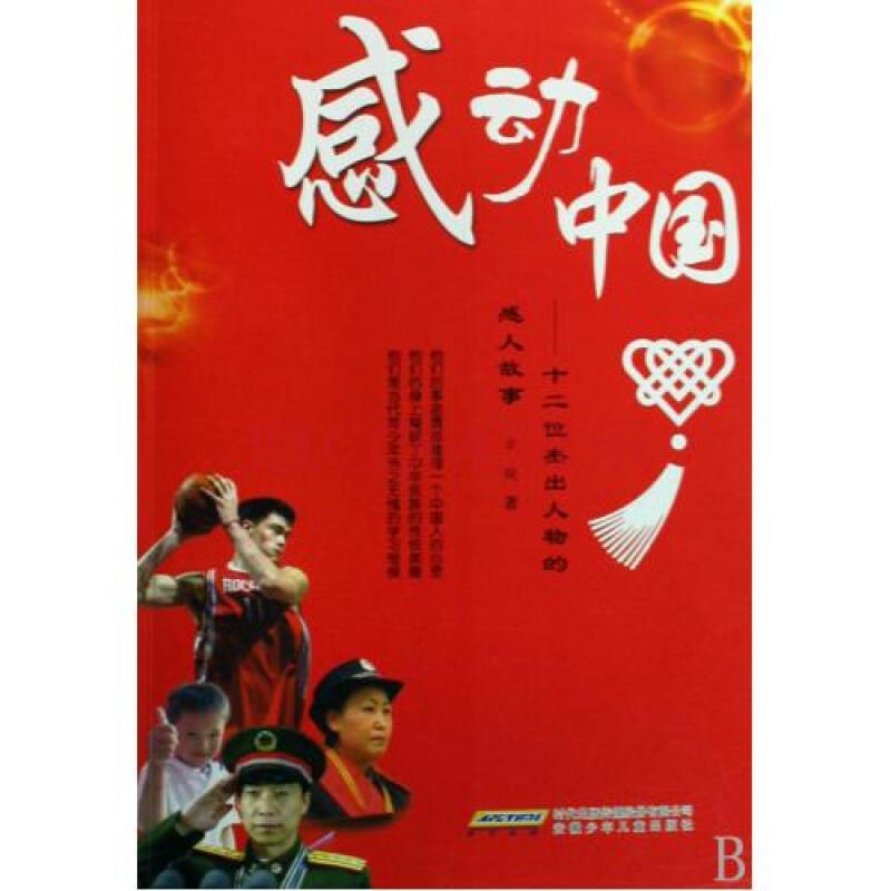 杏林子的感人故事_感动中国--十二位杰出人物的感人故事