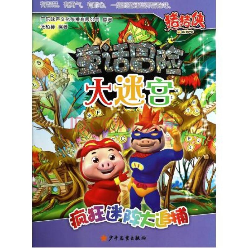 猪猪侠之童话大冒险_超级拼装晋级赛猪猪侠童话冒险大迷宫_网上买