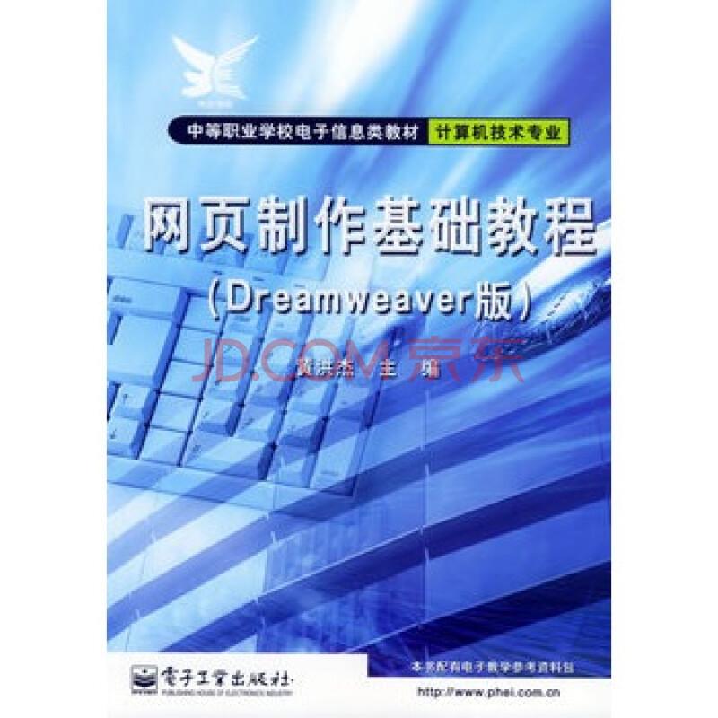 网页制作基础教程(Dreamweaver版)--中等职业