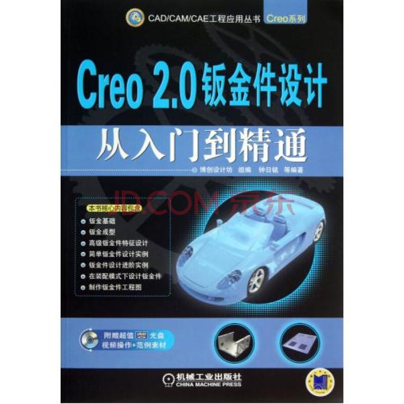 Creo2.0光盘件设计从入门到精通(附比例)/Crecad插入pdf底图钣金参考图片