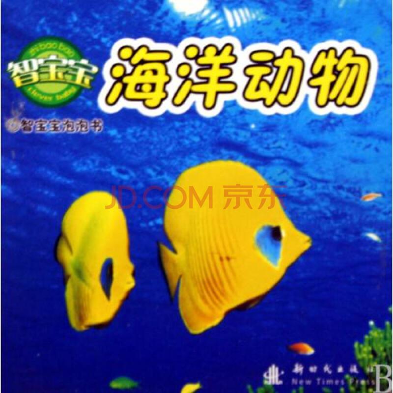 海洋动物/智宝宝泡泡书