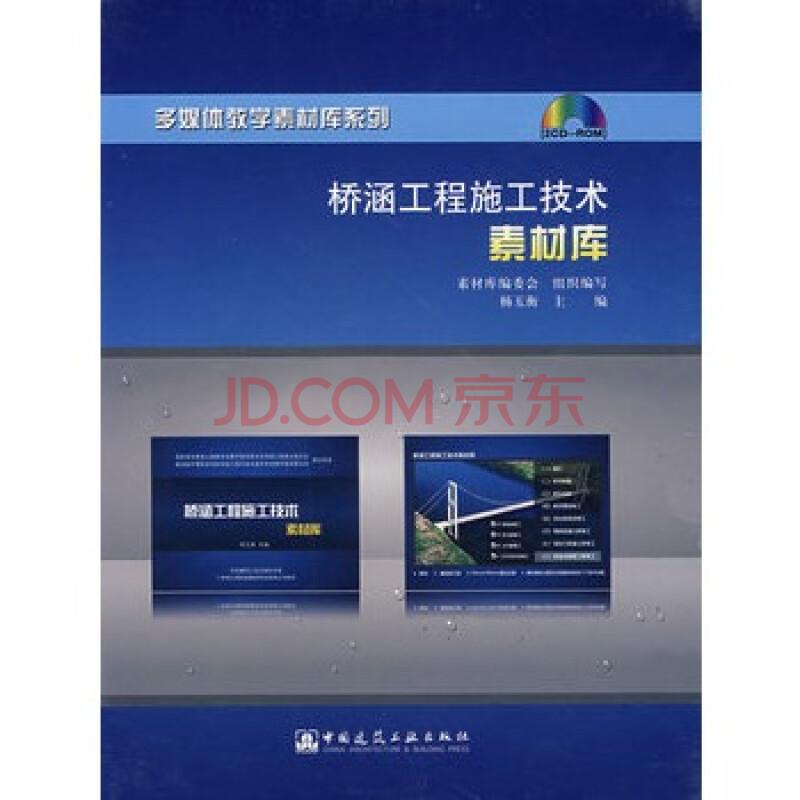多媒体教学素材库系列:桥涵工程施工技术素材