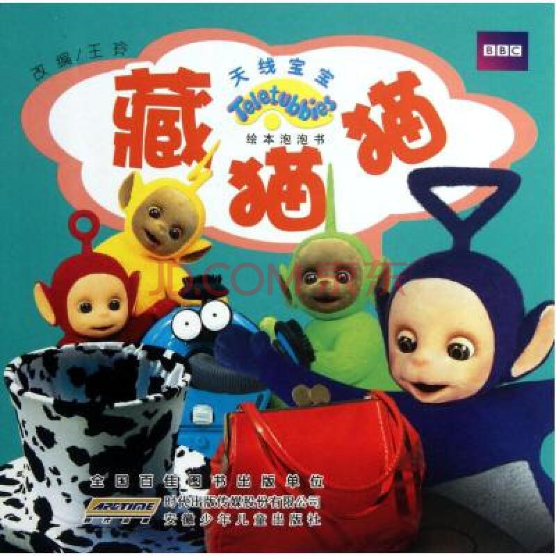藏猫猫/天线宝宝绘本泡泡书