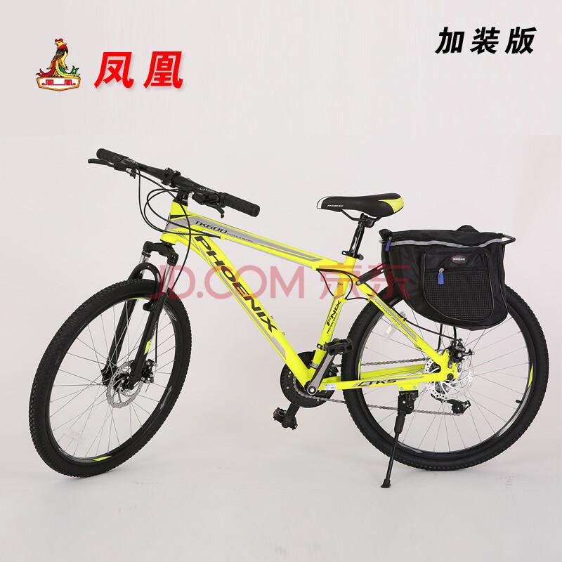 上海凤凰26寸铝合金山地自行车21速变速男女山地车赛车包邮tk600 荧光