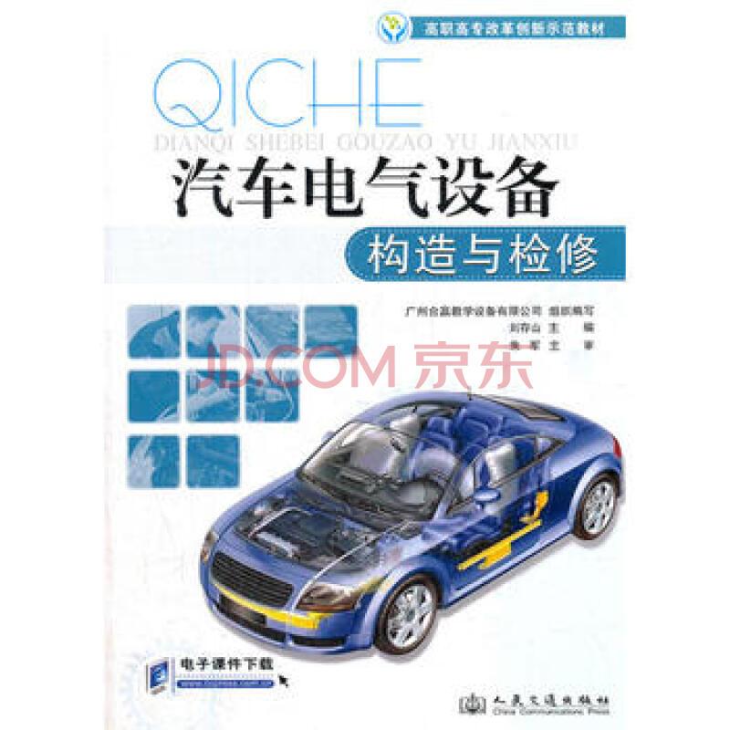正版二手 汽车电气设备构造与检修 刘存山 9787114099298 人民交通