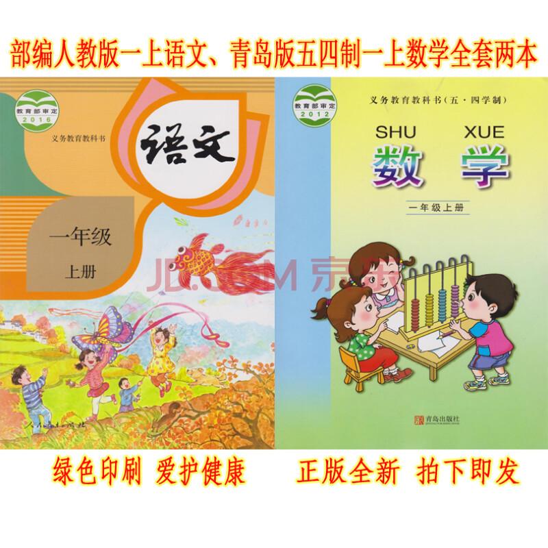 小学语文数学一年级上册全套2 部编版人教版语文一年级上册 青岛版