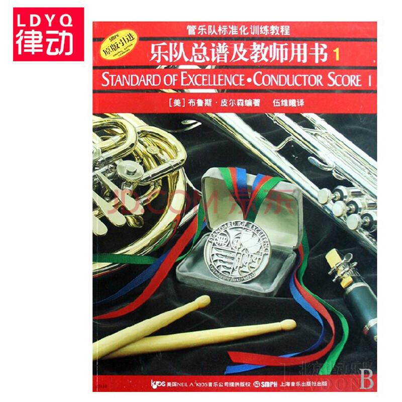 管乐队标准化村联乐队总谱及教师用书(1) 教材管乐队教程书籍