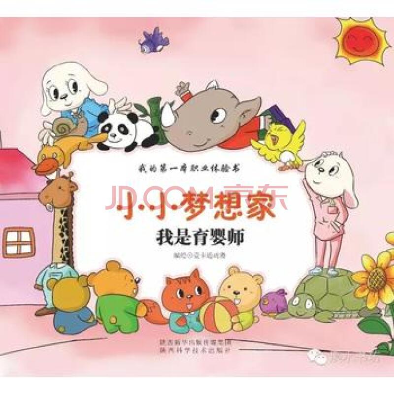 小小梦想家:我是育婴师 壹卡通动漫 绘 9787536966635图片