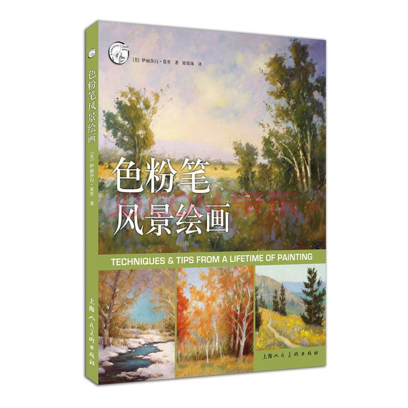 自然景物示范色粉基础知识创作色粉画风景画 绘画