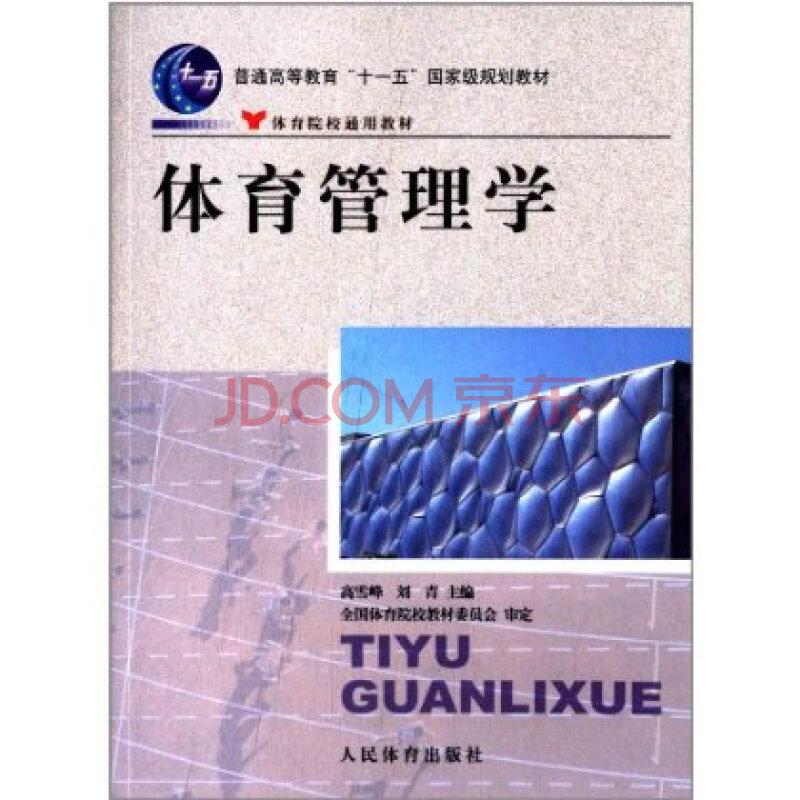体育院校通用教材:体育管理学 高雪峰 刘青 97