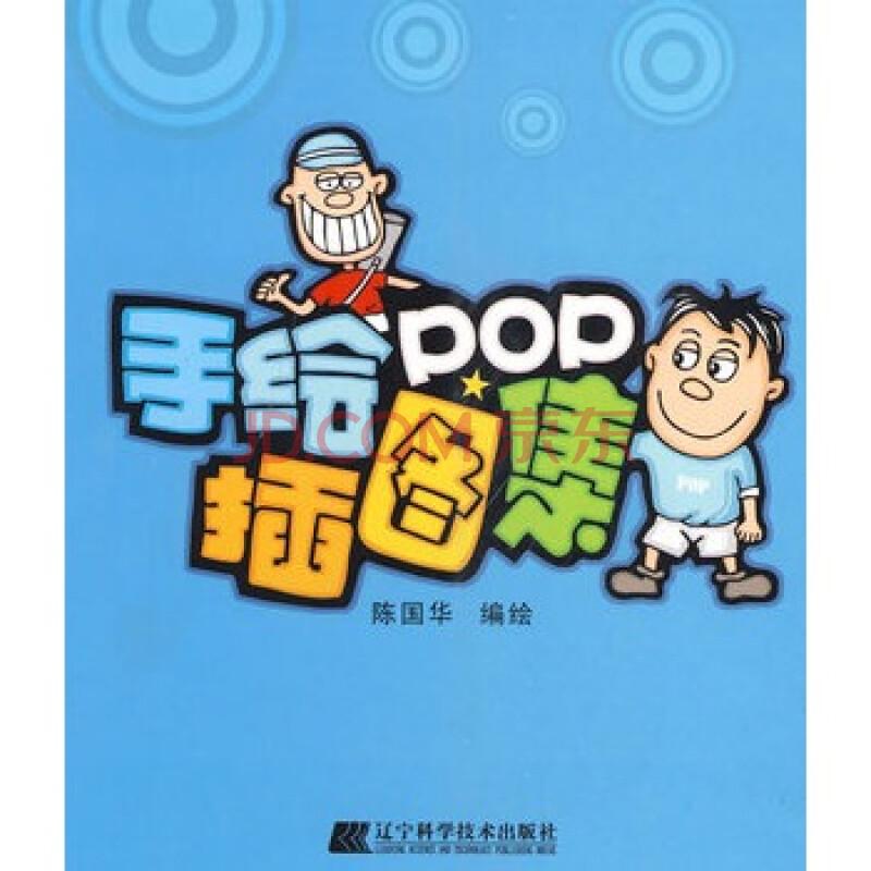 手绘pop插图集 陈国华 绘