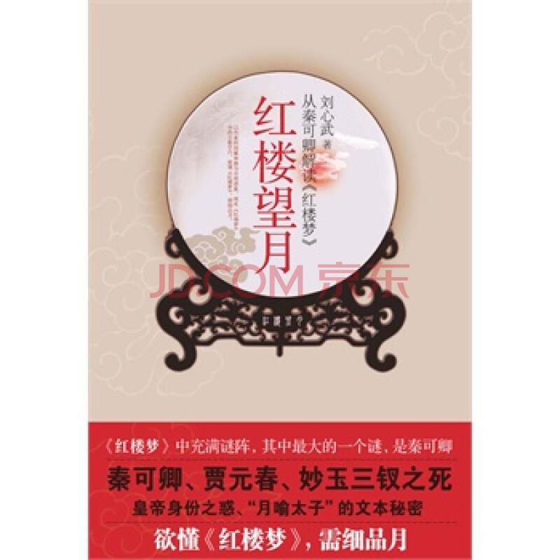 红楼望月:从秦可卿解读红楼梦 刘心武 97872