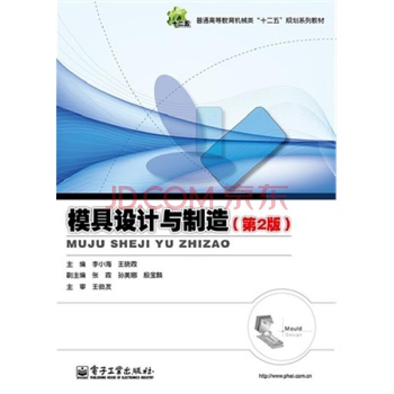 模具设计与制造(第2版) 李小海,王晓霞 9787121218941图片