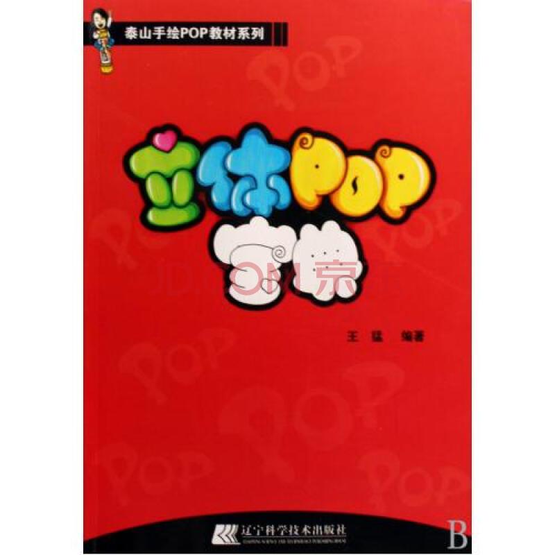 立体pop宝典/泰山手绘pop教材系列