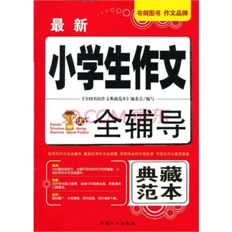中国人口老龄化_中国人口英语作文